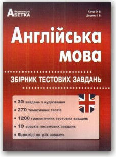 Англійська мова. Збірник тестових завдань.  ЗНО 2021
