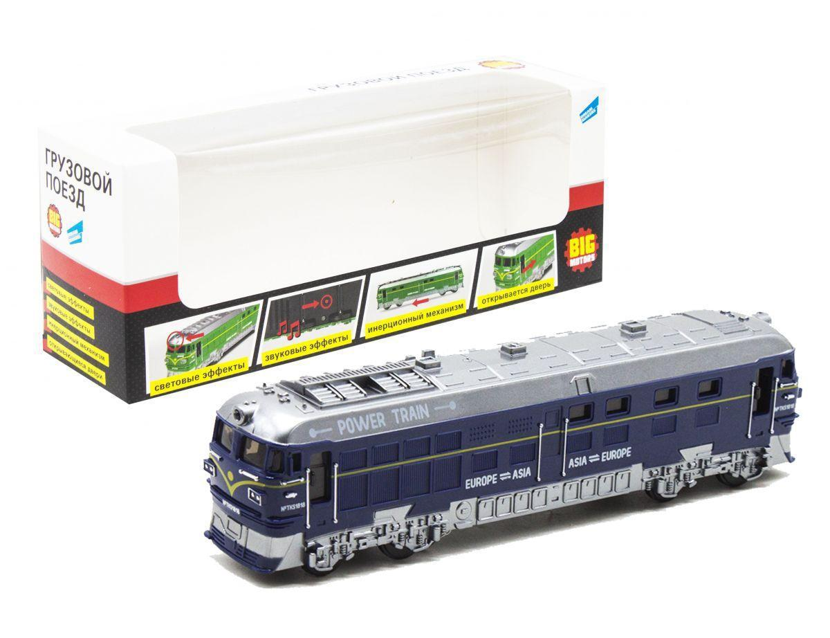 Игрушка инерционный Грузовой Поезд синий 22 см (звук, свет) Big Motors G1717-2