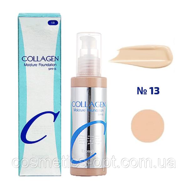 Увлажняющий тональный крем Enough Collagen Moisture Foundation Spf 15 №13, 100 мл