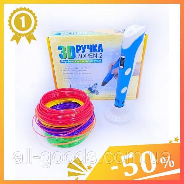 3D ручка с LCD-дисплеем для детей + 50 МЕТРОВ ПЛАСТИКА 3D-ручка для детского творчества и рисования в воздухе