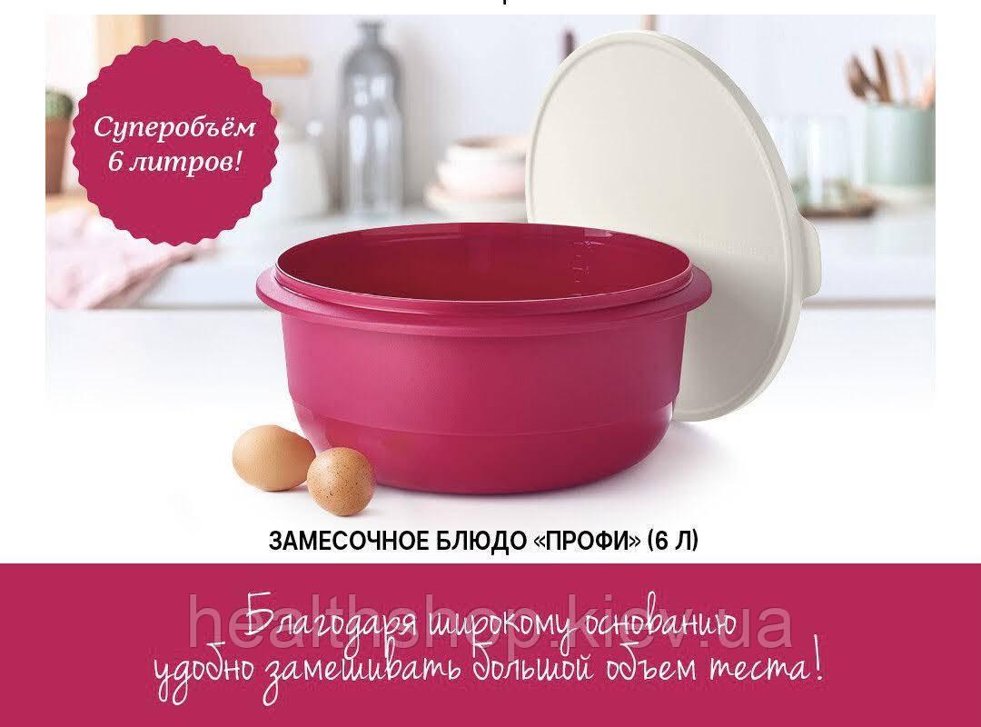 Замесочное блюдо «Профи» 6л Tupperware