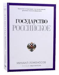 Государство Российское Михаил Ломоносов