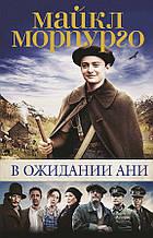 «В ожидании Ани (с кинообложкой)»  Морпурго М.