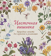 «Цветочная вышивка. Природные сюжеты для гармонии и релаксации»  Гарднер С.