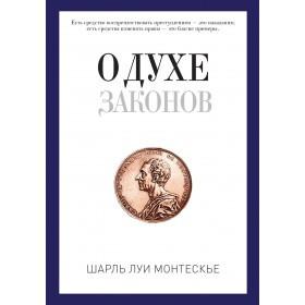 Шарль Луи Монтескье  О духе законов