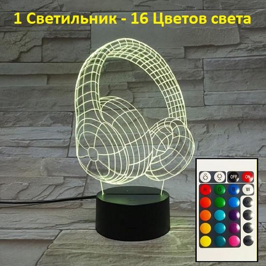 1 Світильник -16 кольорів світла! 3D Світильник Навушники з пультом управління, 3D Led Світильники