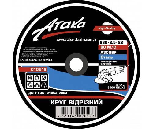 Круг отрезной Атака 350x3x25.4 по металлу, фото 2