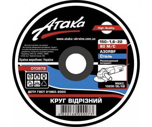 Круг отрезной Атака 150x1.6x22 по металлу, фото 2