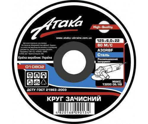 Круг шліфувальний Атака 125x6x22 по металу, фото 2