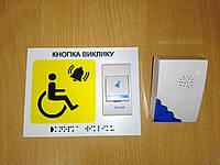"""Комплект для вызова персонала """"Кнопка виклику-1"""" (табличка с кнопкой и приёмников для слабовидящих и слепых)"""