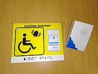 """Комплект для вызова персонала """"Кнопка виклику-2"""" (табличка с кнопкой и приёмников для слабовидящих и слепых)"""