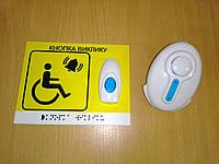 """Комплект для вызова персонала """"Кнопка виклику-4"""" (табличка с кнопкой и приёмников для слабовидящих и слепых)"""