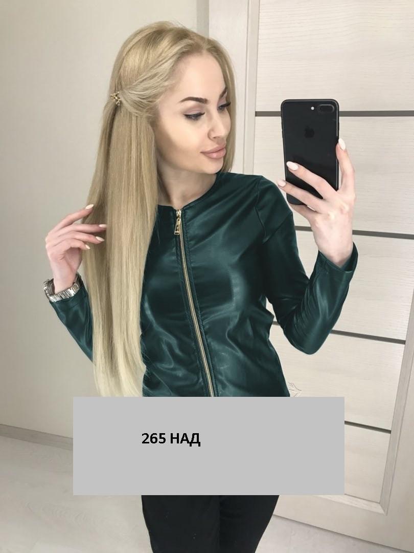 Стильный женский пиджак-куртка 265 НАД