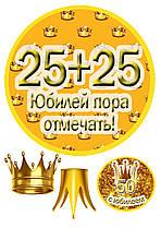 """Вафельная картинка """"25+25"""" А4 Плотная вафля Modekor ультра"""