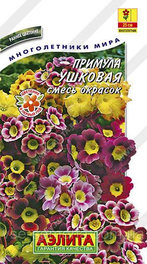Примула Ушковая, смесь окрасок 0,02 г (Аэлита)