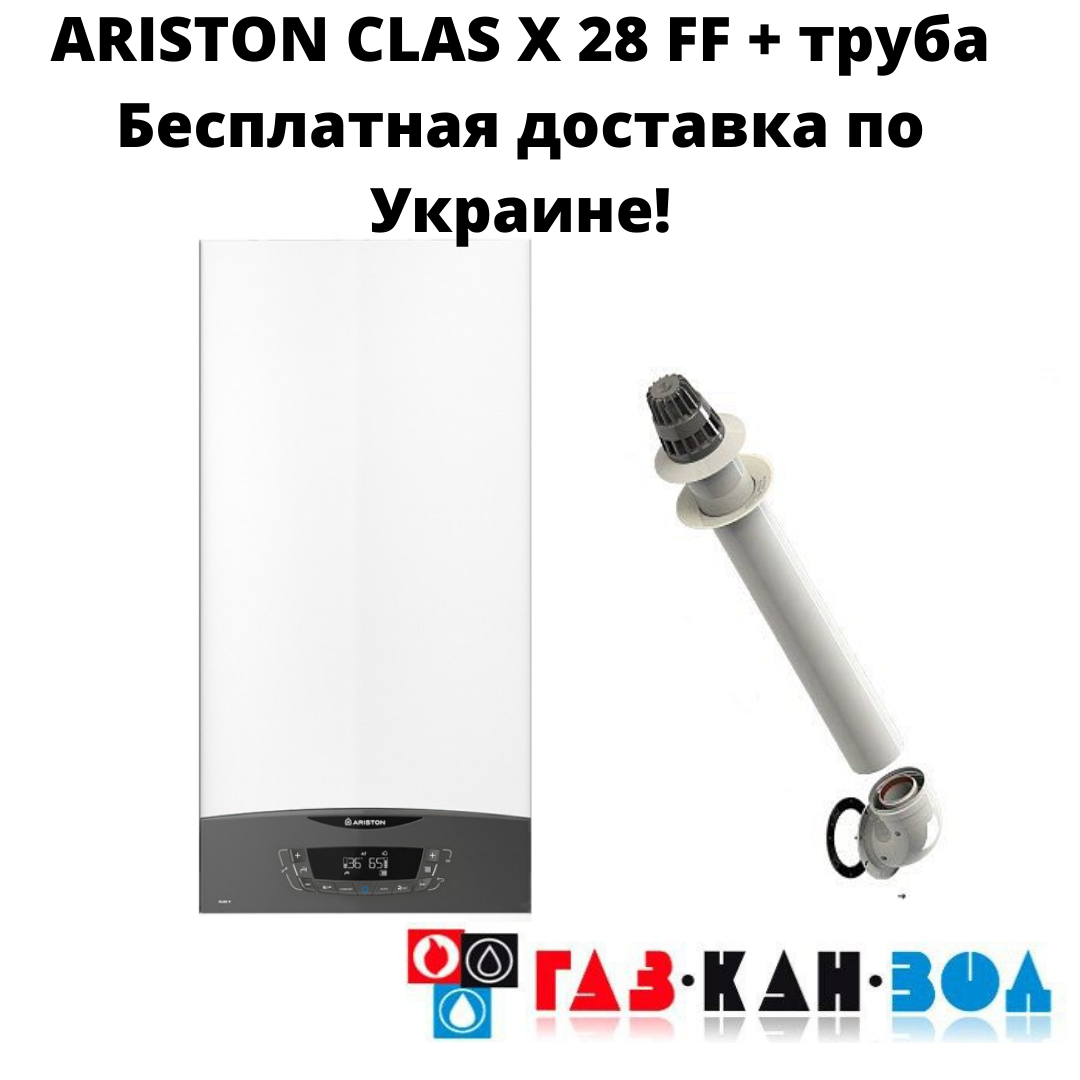 Котел Ariston Clas X 28 FF турбо