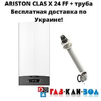 Котел Ariston Clas X 24 FF турбо, фото 1