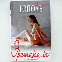 Эдуард Тополь Эротика.iz (из разных книг) (сборник)