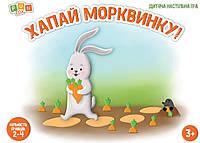 Настільна гра Хапай морквинку! (FunFox)