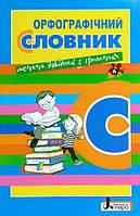 Орфографічний словник для учнів поч.класів 7000 сл