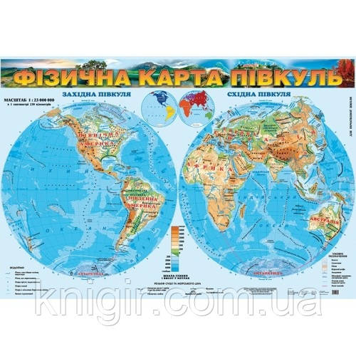 Світ 1:23 000 000 фіз. півкулі почат. школа 112*160