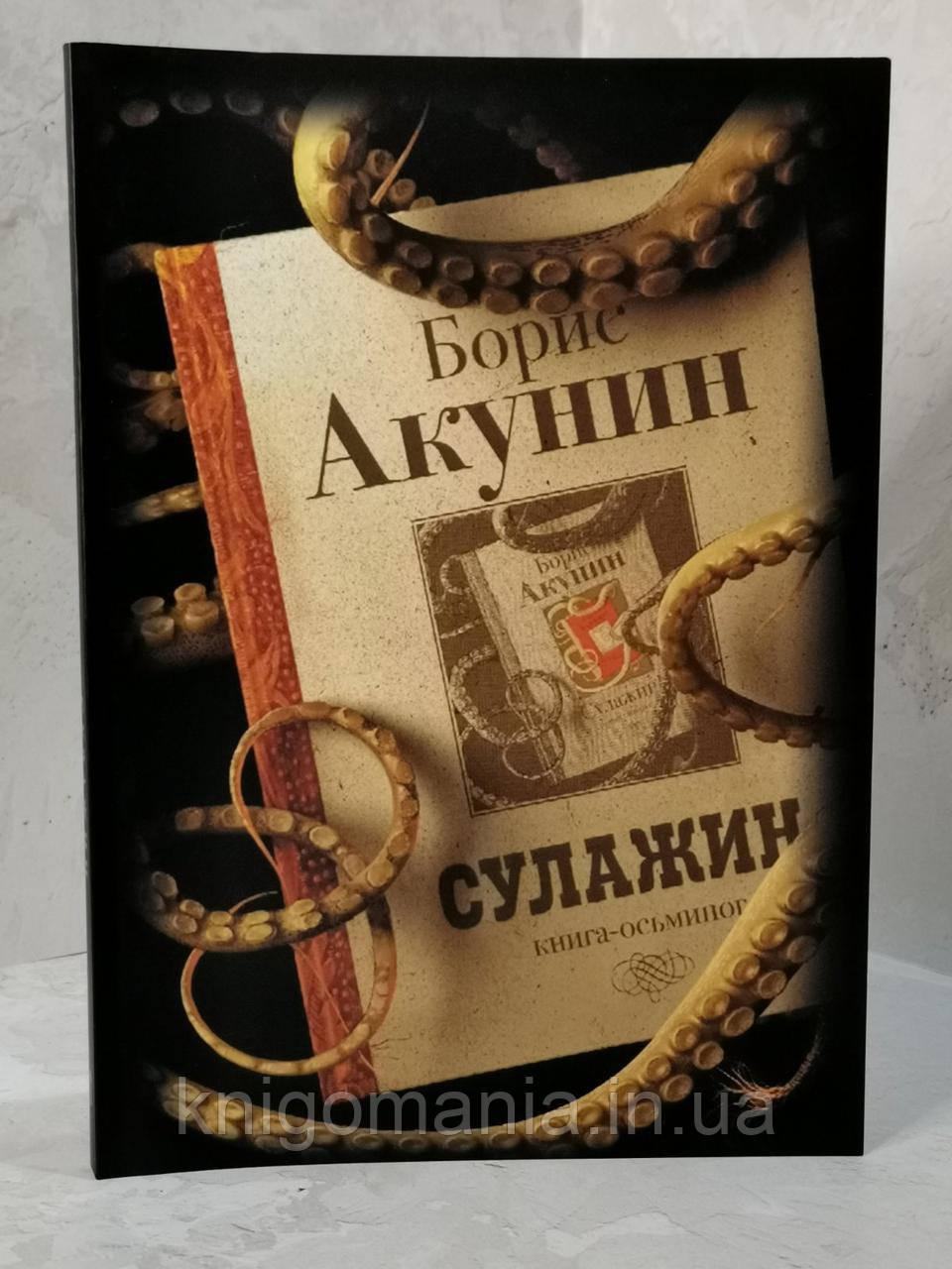 """Книга """"Сулажин:книга осьминог"""" Борис Акунин"""