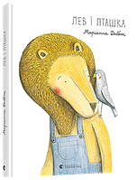 Дитяча книга Лев і пташка