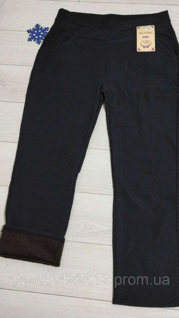 Жіночі штани на хутрі Ластівка(Велетень)