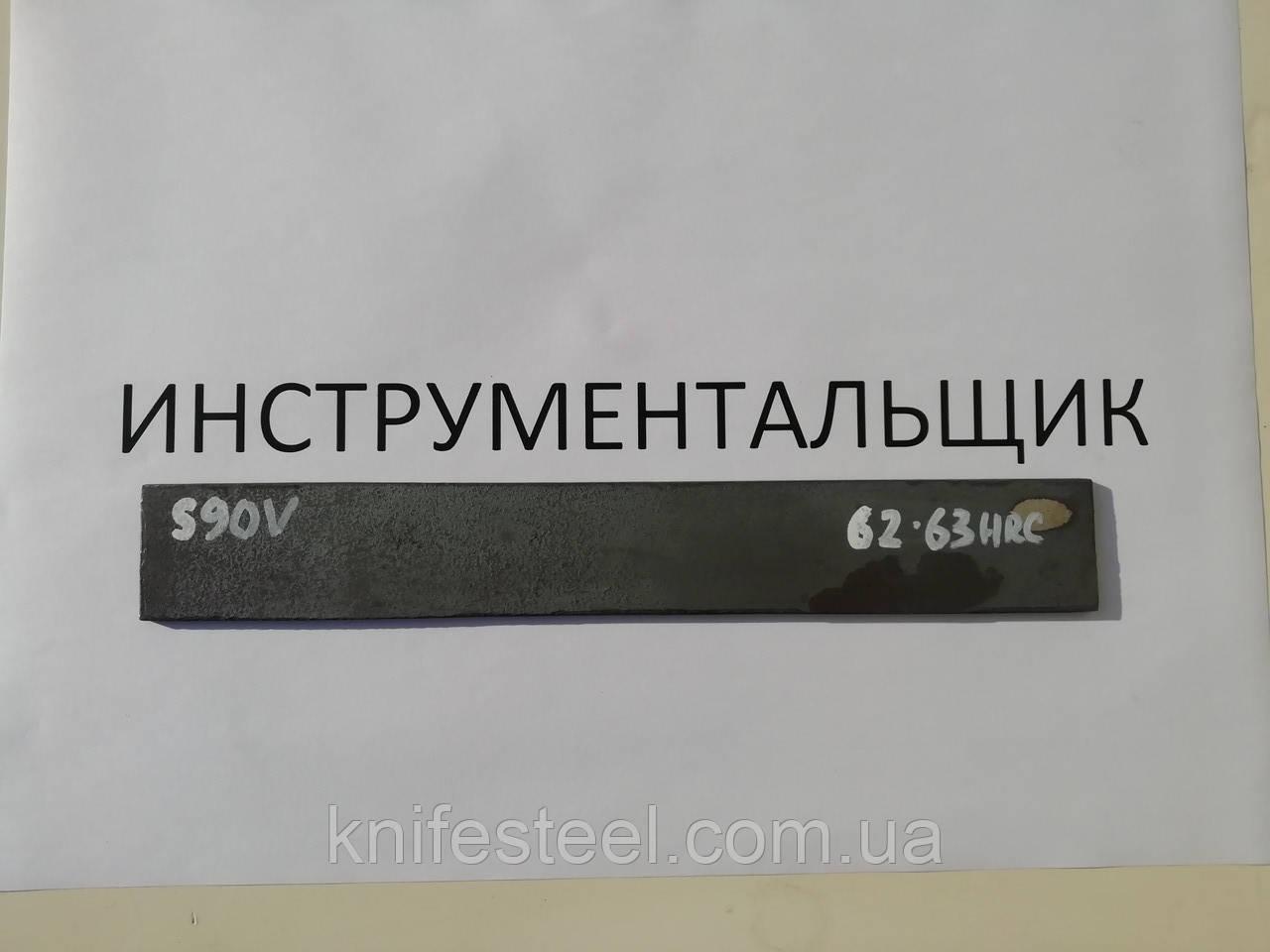 Заготовка для ножа сталь CPM S90V 200х30х4.6 мм термообработка (62-63 HRC)