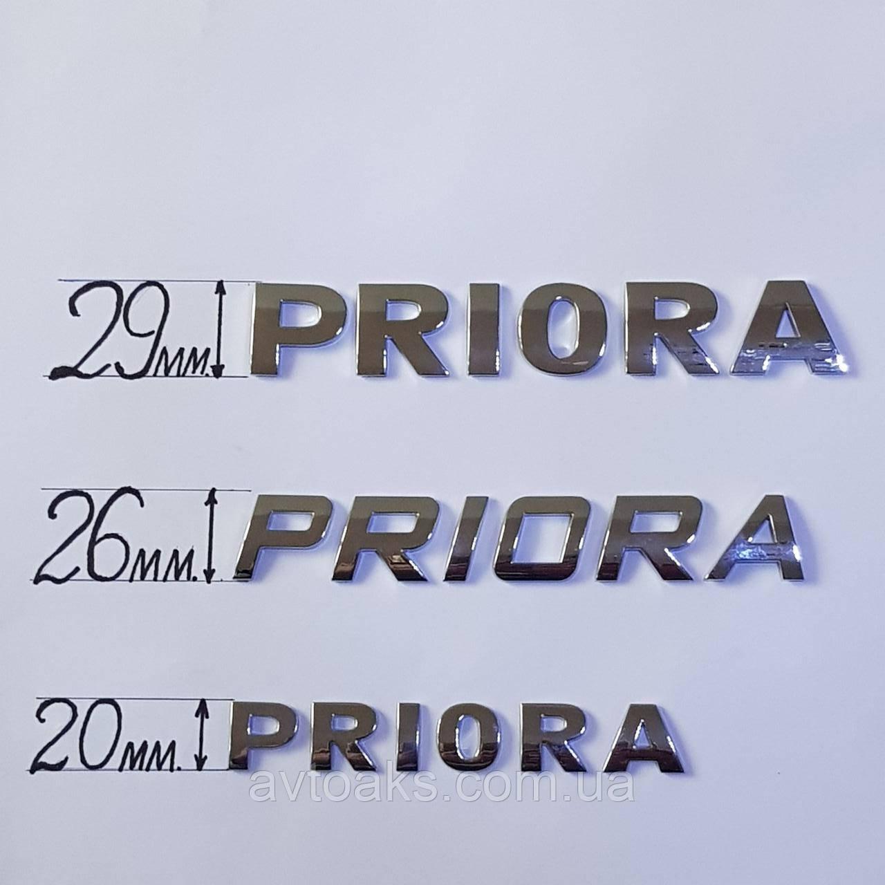 Буквы PRIORA