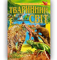Ілюстрована енциклопедія Тваринний світ Авт: Товстий В. Вид-во: Промінь, фото 1
