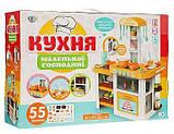 Кухня детская Limo Toy (Лимо Той) 889-64 оранжевая, фото 2