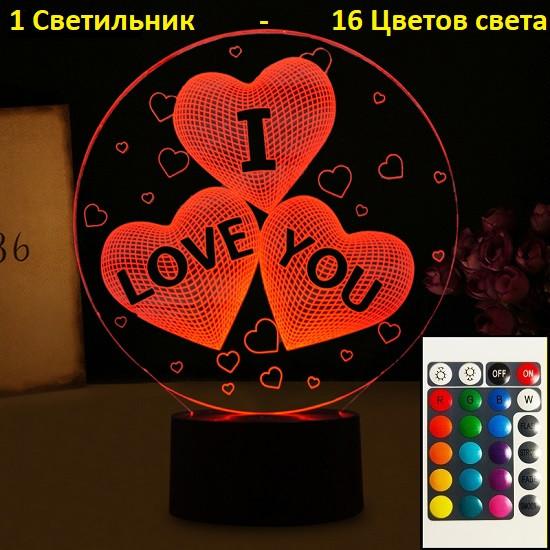 1 Світильник -16 кольорів світла! Оригінальний 3D світильник, Світильник 3D, LOVE з пультом управління,