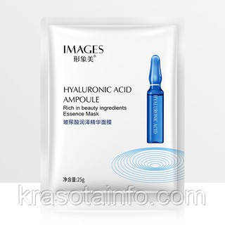 Маска тканевая с гиалуроновой кислотой IMAGES Hyaluronic Acid Ampoule Essence Mask, 25 г