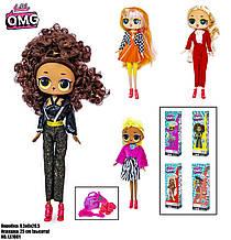 Кукла LoL LK1001-1 OMG  4 вида - Реборны, куклы, пупсы