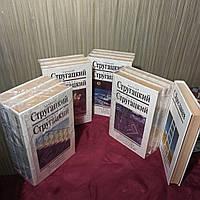Стругацкие Собрание сочинений в 10-ти томах +2