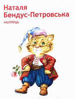 """Набір з 10 ти чарівних авторських листівок """"Пан Коцький"""" . Наталя Бендус- Петровська"""