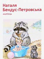"""Набір з 10 ти чарівних авторських листівок """"Єноти"""" . Наталя Бендус- Петровська"""