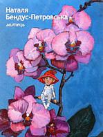 """Набір з 10 ти чарівних авторських листівок """"Ельфи"""" . Наталя Бендус- Петровська"""