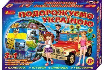 """Настольная игра 3 в 1 """"Путешествуем Украиной"""" (укр)"""