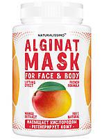Альгинатная маска Питает и увлажняет кожу, разглаживает морщинки, с манго, 200 г