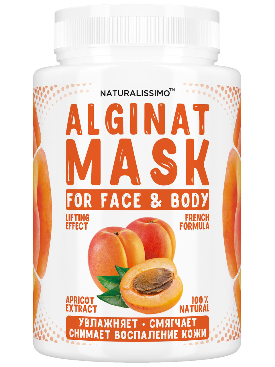 Альгинатная маска Смягчает, питает и омолаживает кожу, с абрикосом, 200 г