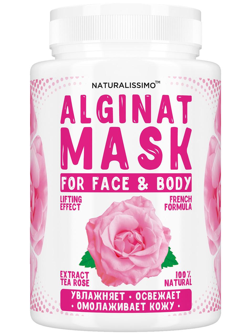 Альгинатная маска Лифтинг, увлажнение и смягчение кожи,  с розой, 200г