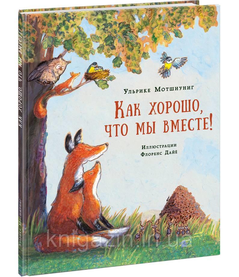 Книга Как хорошо, что мы вместе