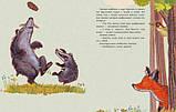 Книга Как хорошо, что мы вместе, фото 3