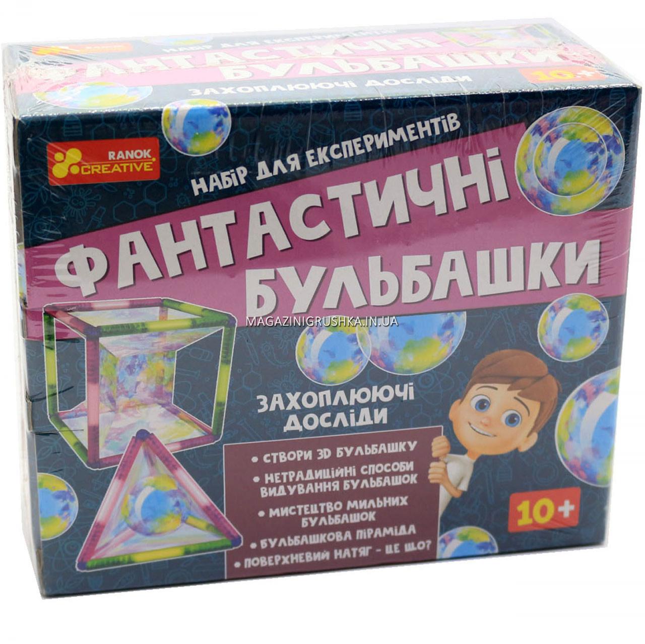 Набор для экспериментов Ranok Creative «Фантастичні бульбашки» (фантастические пузыри), 10+ (12114147У)