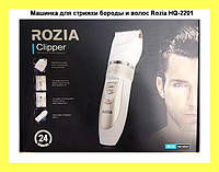 Машинка для стрижки бороды и волос Rozia HQ-2201!Акция