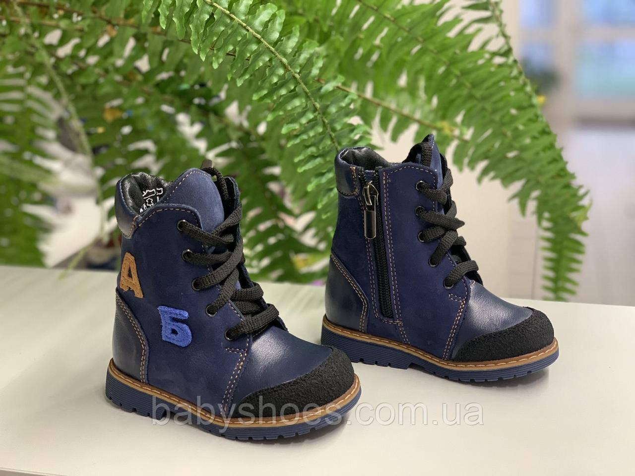 Берегиня детские зимние ботинки  кожа р.21, мод.2117