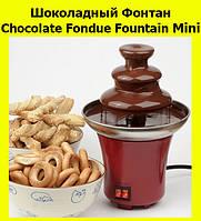 Шоколадный Фонтан Chocolate Fondue Fountain Mini!Акция