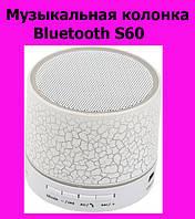 Музыкальная колонка Bluetooth S60!АКЦИЯ